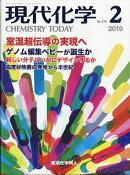 現代化学 2019年 02月号 [雑誌]