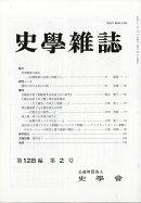 史学雑誌 2019年 02月号 [雑誌]