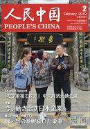 人民中国 2019年 02月号 [雑誌]