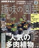 NHK 趣味の園芸 2019年 02月号 [雑誌]