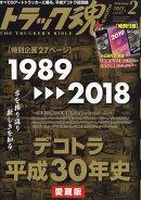 トラック魂 (スピリッツ) 2019年 02月号 [雑誌]