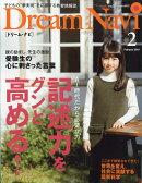 Dream Navi (ドリームナビ) 2019年 02月号 [雑誌]