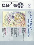 福祉介護テクノ+ (プラス) 2019年 02月号 [雑誌]