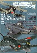 MODEL Art(モデル アート)増刊 飛行機模型スペシャルNo.24 2019年 02月号 [雑誌]