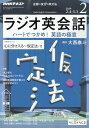 NHK ラジオ ラジオ英会話 2019年 02月号 [雑誌]