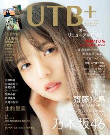 UTB+ (アップ トゥ ボーイ プラス) vol.46 [雑誌]