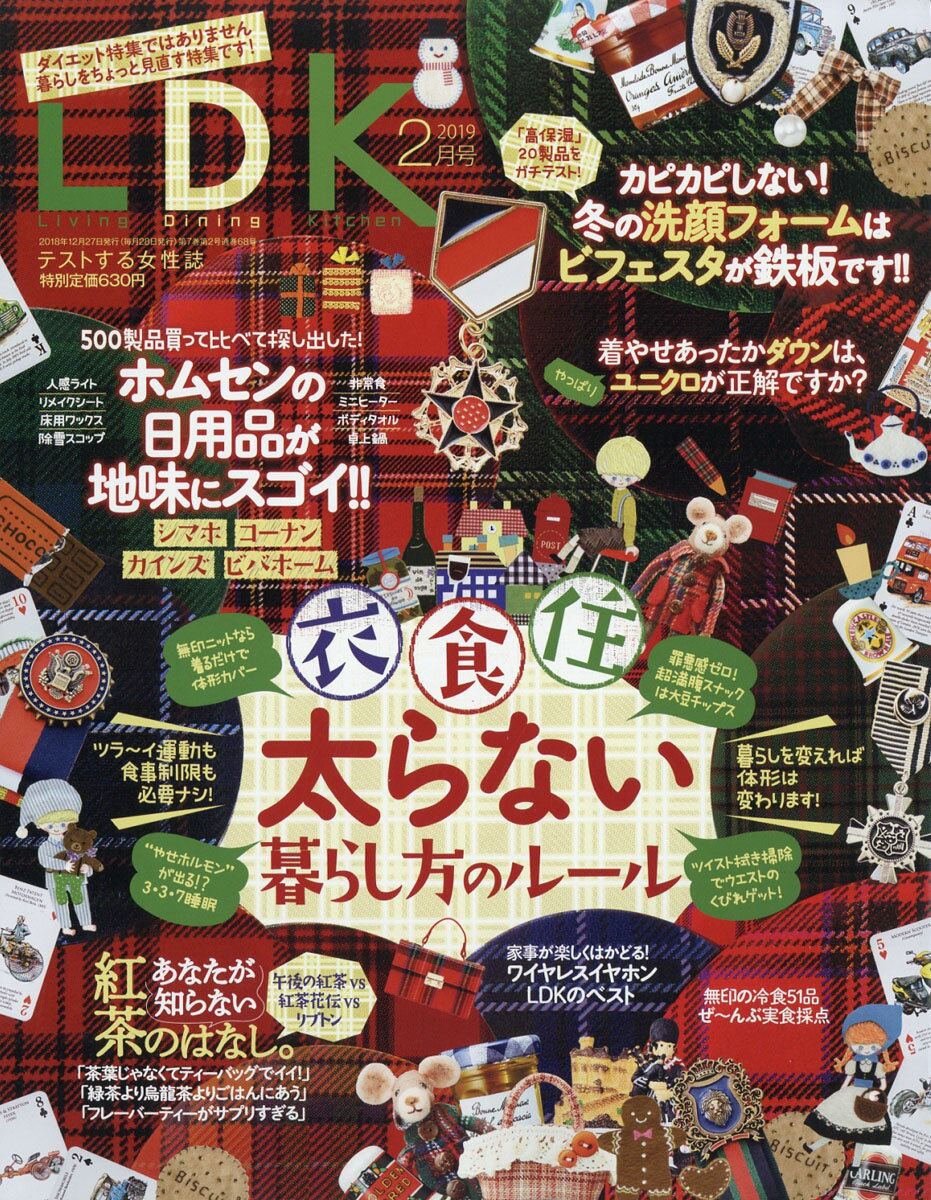 LDK (エル・ディー・ケー) 2019年 02月号 [雑誌]