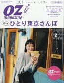OZ magazine Petit (オズマガジンプチ) 2019年 02月号 [雑誌]