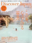 Discover Japan (ディスカバー・ジャパン) 2019年 02月号 [雑誌]