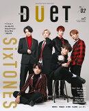 Duet (デュエット) 2019年 02月号 [雑誌]