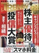 日経 TRENDY (トレンディ) 2019年 02月号 [雑誌]