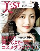 美ST (ビスト) 2019年 02月号 [雑誌]