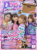 Popteen (ポップティーン) 2019年 02月号 [雑誌]
