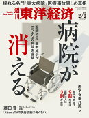 週刊 東洋経済 2019年 2/9号 [雑誌]