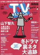 TV station (テレビステーション) 関西版 2019年 2/16号 [雑誌]