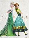 ディズニー アナと雪の女王ビジュアルガイドスペシャルエディ