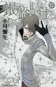 銀盤騎士(11) (KC KISS) [ 小川 彌生 ]