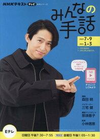 NHK みんなの手話 2020年7〜9月 /2021年1〜3月 (NHKシリーズ) [ 森田 明 ]