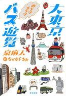 大東京のらりくらりバス遊覧