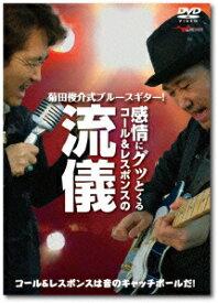 菊田俊介式ブルースギター!感情にグッとくるコール&レスポンスの流儀 [ 菊田俊介 ]