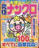 究極ナンクロ Vol.5 2019年 02月号 [雑誌]
