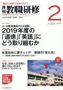 教職研修 2019年 02月号 [雑誌]