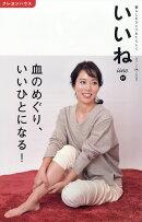 月刊クーヨン増刊 いいね 41 2019年 02月号 [雑誌]