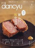dancyu (ダンチュウ) 2019年 02月号 [雑誌]