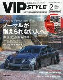 VIP STYLE (ビップ スタイル) 2019年 02月号 [雑誌]