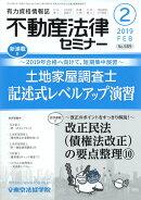 不動産法律セミナー 2019年 02月号 [雑誌]