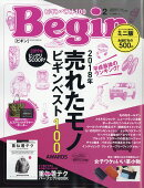 Bigin(ビギン)スペシャル 2019年 02月号 [雑誌]
