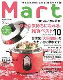 Mart (マート) 2019年 02月号 [雑誌]