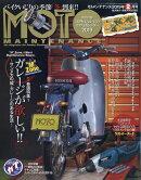 MOTO MAINTENANCE (モトメンテナンス) 2019年 02月号 [雑誌]