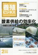 養殖ビジネス 2019年 02月号 [雑誌]