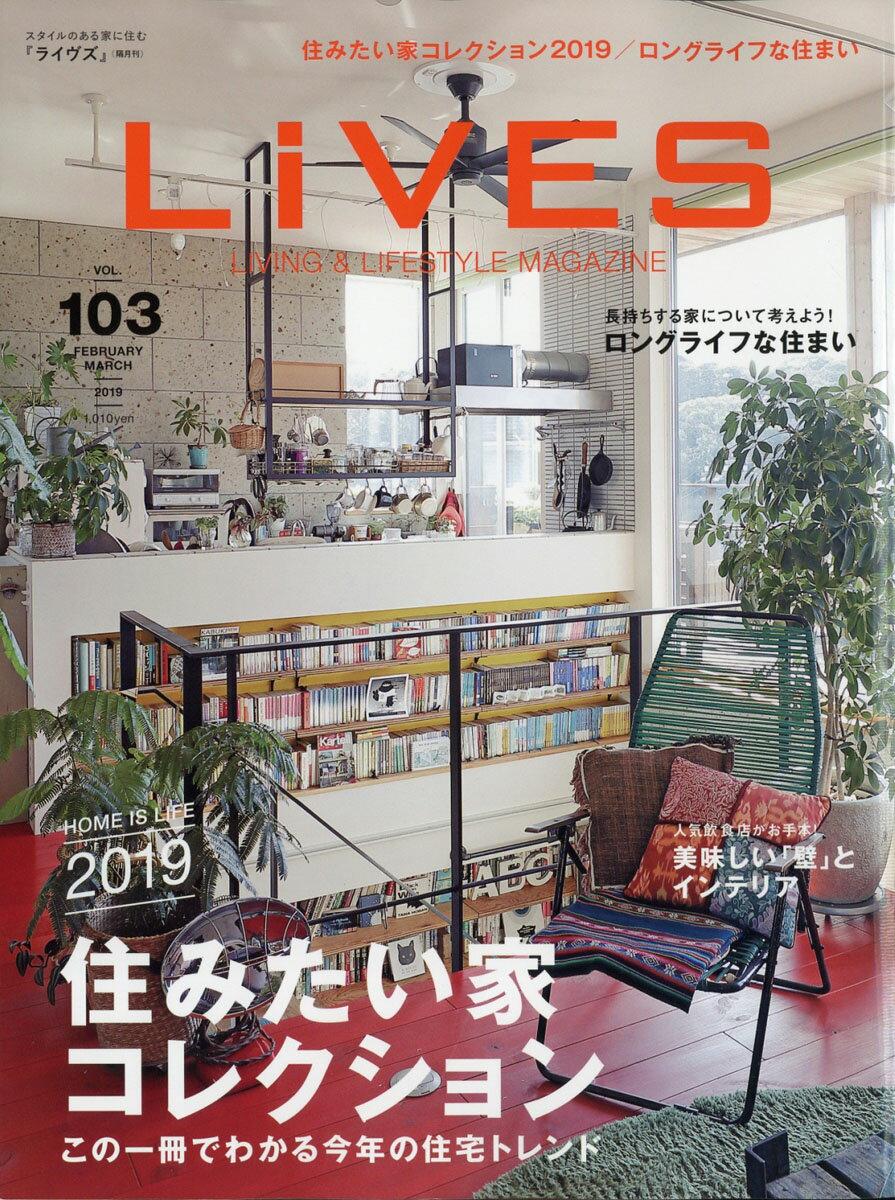 LiVES (ライヴズ) 2019年 02月号 [雑誌]
