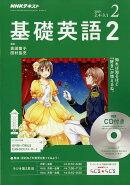 NHK ラジオ 基礎英語2 CD付き 2019年 02月号 [雑誌]