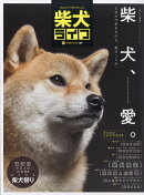一個人別冊 柴犬ライフ 2019年 02月号 [雑誌]