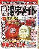 難問漢字メイト Vol.6 2019年 02月号 [雑誌]