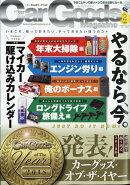 Car Goods Magazine (カーグッズマガジン) 2019年 02月号 [雑誌]