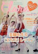 Clara (クララ) 2019年 02月号 [雑誌]