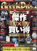 Goods Press (グッズプレス) 2019年 02月号 [雑誌]