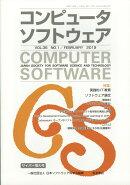 コンピュータソフトウェア 2019年 02月号 [雑誌]