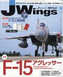 J Wings (ジェイウイング) 2019年 02月号 [雑誌]