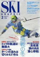 スキーグラフィック 2019年 02月号 [雑誌]