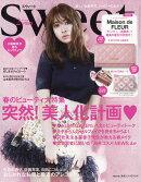 sweet (スウィート) 2019年 02月号 [雑誌]