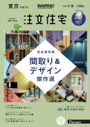 【楽天ブックス限定特典トートバッグ付】SUUMO注文住宅 東京で建てる 2019年冬春号 [雑誌]