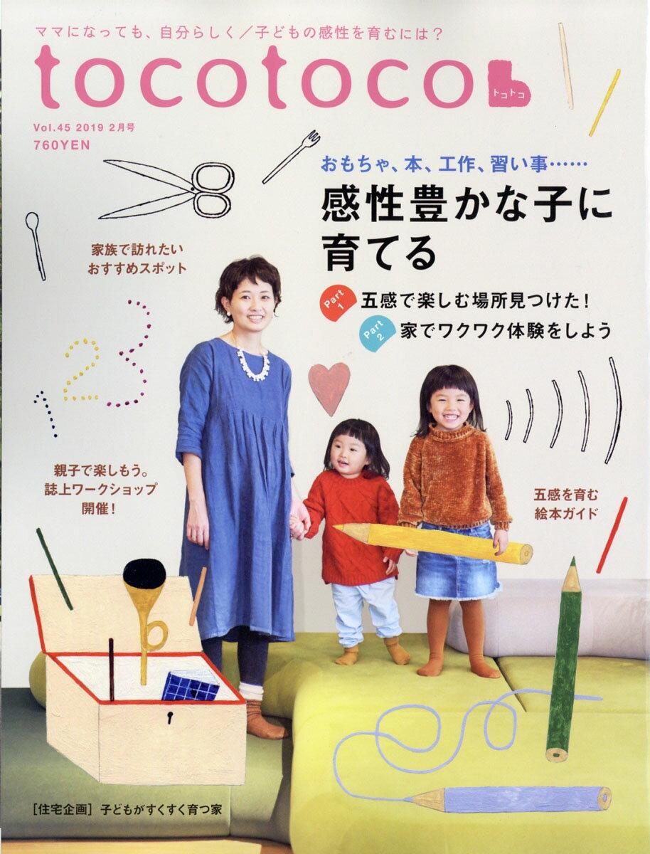 tocotoco (トコトコ) 2019年 02月号 [雑誌]