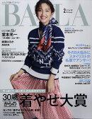 BAILA (バイラ) 2019年 02月号 [雑誌]