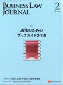 BUSINESS LAW JOURNAL (ビジネスロー・ジャーナル) 2019年 02月号 [雑誌]