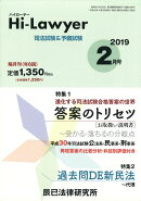 隔月刊 Hi Lawyer (ハイローヤー) 2019年 02月号 [雑誌]